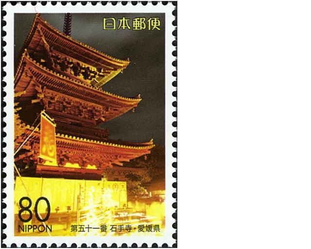 timbre: Patrimoine culturel des 88 temples Shikoku Série N°4