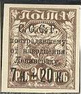 timbre: Au profit des inondés de Léningrad