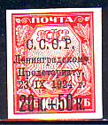 timbre: Au profit des inondés de Leningrad-note