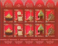 Timbre: Bicentenaire des Musées du Kremlin