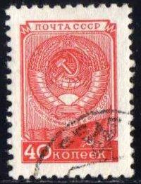 Timbre: Armoiries de l'URSS (1ex)