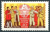 Timbre: 40e anniv. de la Rép. du Kazakhstan