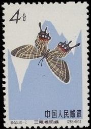 timbre: Papillon bhutanitis thaidina     (1)
