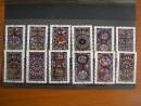 Timbre: Série vitraux : (complète 12 timbres)