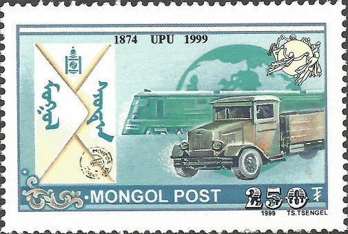 Timbre: 125 ans de l'UPU, camion, train, lettre avec sceau