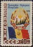 Timbre: Amitié soviéto-roumaine RSVANS