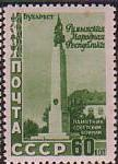 Timbre: Amitié soviéto-roumaine