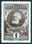 Timbre: 125e anniv. de la naiss. de Semenov-Tian-Chansky