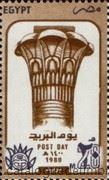Timbre: Chapiteau de colonne pharaonique