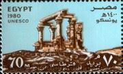 Timbre: Sauvetage des monuments de Nubie