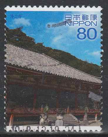 Timbre: Visite du Japon (IX), mer intérieur de Seto (I)