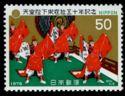 timbre: 50 Aniv du règne de l'Empereur