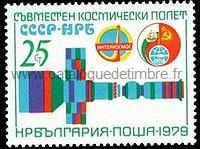 Timbre: Bulgarie dans l'espace