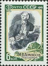 Timbre: 250 ans M V Lomonosov