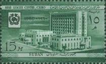 Timbre: Palace ligue arabe au Caire
