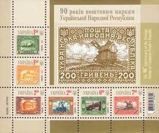 Timbre: 90 ans des premiers timbres d'Ukraine