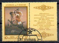 Timbre: Alpamysh, conte ouzbek (1ex)
