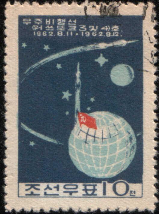 Timbre: Premier vol cosmique groupé avec Vostok 3 et Vostok 4