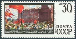 Timbre: Musée de Leningrad. Fête sur la place, Kustodiev