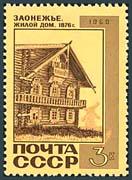 Timbre: Architecture. Maison d'habitation à Zaonejé