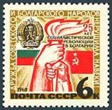 Timbre: 25e anniv. de la Rév. socialiste bulgare