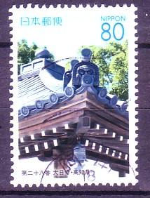 Timbre: Les 88 temples de Shikoku 3eme serie