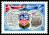 Timbre: 150e anniv.  de la fondation de l'Académie de la Marine