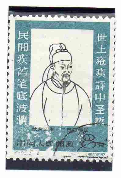 Timbre: 250ème anniversaite de la naissance du poète Tu Fu