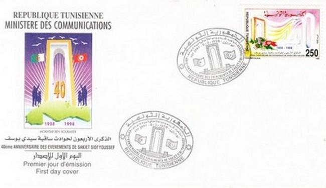 timbre: FDC / 40°Ann. des événements de Sakiet Sidi Youcef