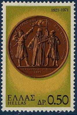 timbre: 150° anniv. de la guerre d'indépendance. Médaille