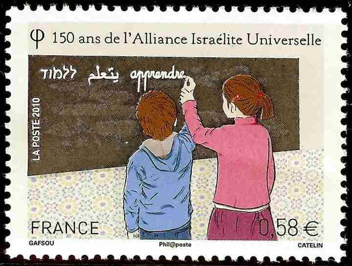 timbre: 150 anniversaire de l\'Alliance Israélite Universelle.