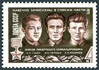 Timbre: Héros soviétiques. Goubin, Tchernikch et Kosinov